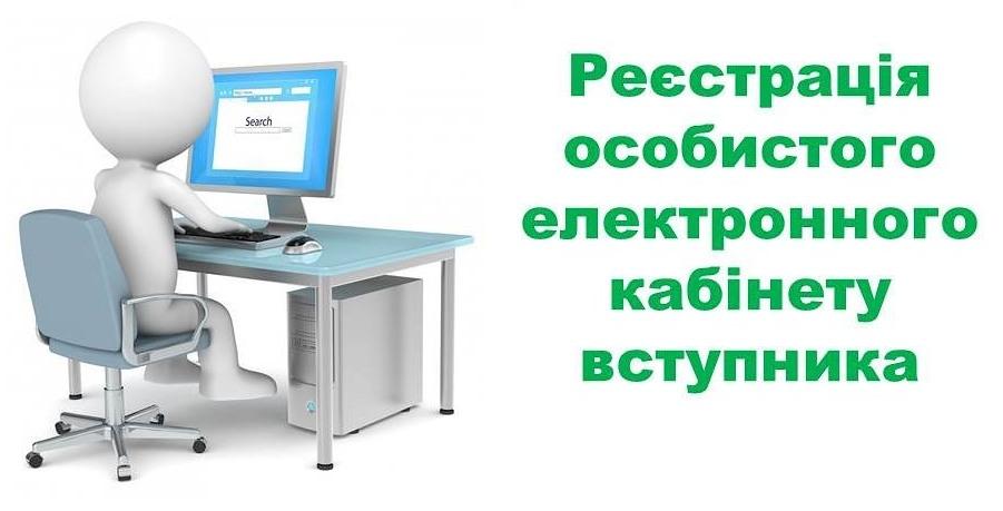 Реєстрація кабінету вступника